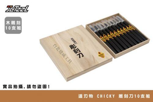 道刃物 CHICKY 雕刻刀10支組