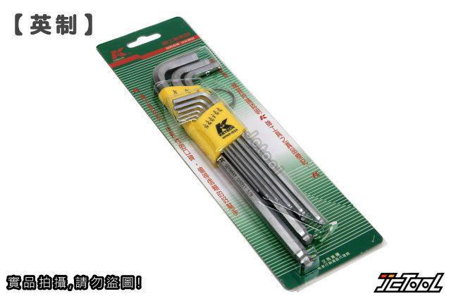 K牌 L型 球型 六角扳手 9支組 (英制)