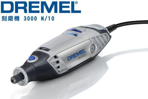 DREMEL 精美 刻磨機 3000 N/10