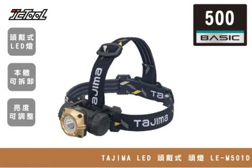 TAJIMA LED 頭戴式 頭燈 LE-M501D