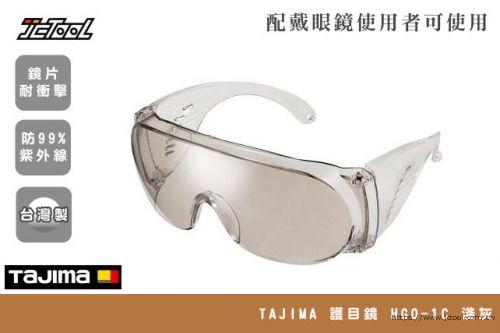 TAJIMA 護目鏡 HGO-1C (淺灰)