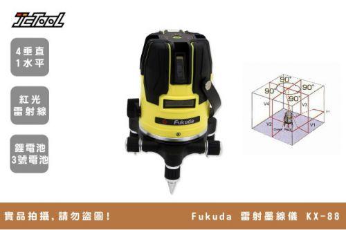 Fukuda 雷射墨線儀 KX-88 紅光