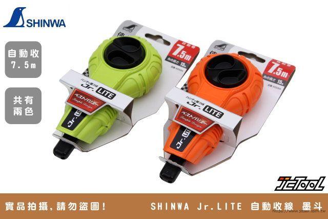 SHINWA Jr.LITE 自動收線 墨斗