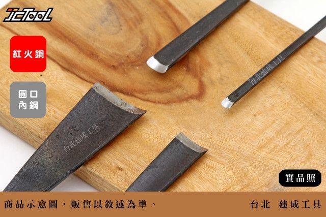 紅火鐵柄雕刻刀 圓口/外鋼