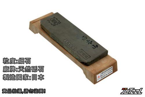 正本山 京都 磨刀石 天然砥石