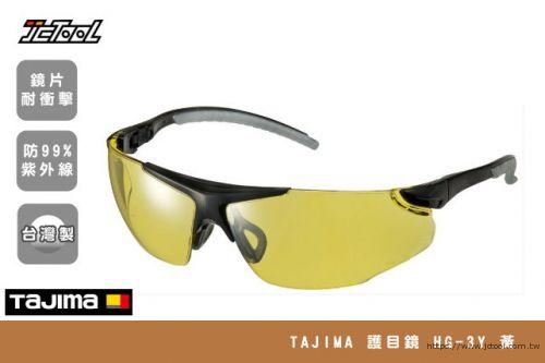 TAJIMA 護目鏡 HG-3Y (黃)