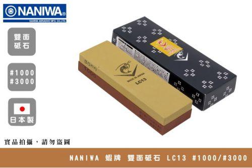 NANIWA 蝦牌 雙面砥石 LC-13