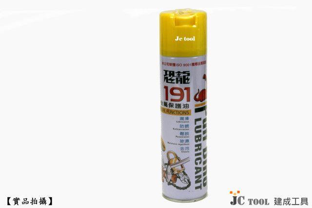 恐龍牌 金屬保護油 防鏽油