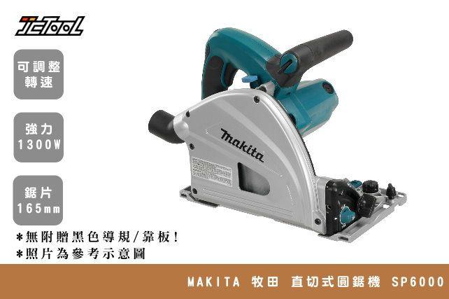 Makita 牧田 直切式圓鋸機 SP6000