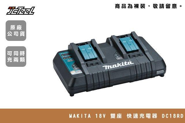 MAKITA 18V 雙座 快速充電器 DC18RD