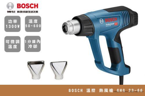BOSCH 溫控 熱風槍 GHG 23-66