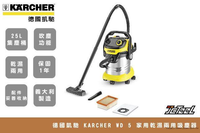 凱馳 KARCHER 乾濕兩用吸塵器 25L WD 5 Premium