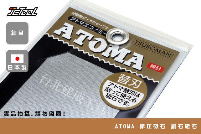 ATOMA 修正砥石 鑽石砥石 砥石片 細目