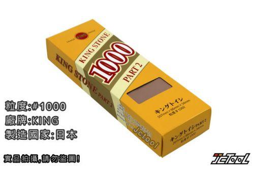KING STONE 磨刀石 #1000