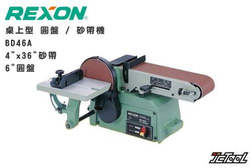 REXON 桌上型 圓盤 / 砂帶機 BD46A