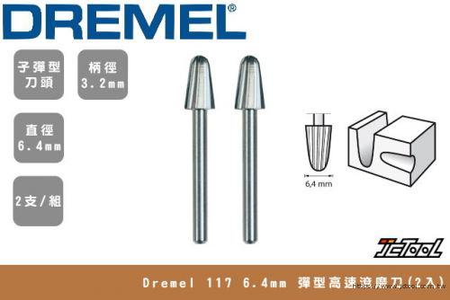 DREMEL 6.4mm 彈型 高速滾磨刀 117