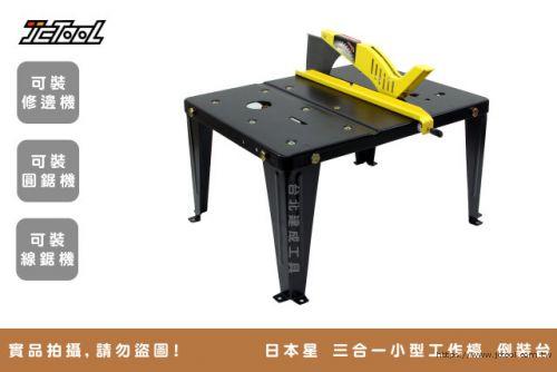 日本星 三合一小型工作檯 倒裝台