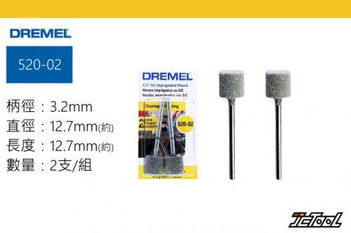 DREMEL 12.7mm 拋光輪 520-02