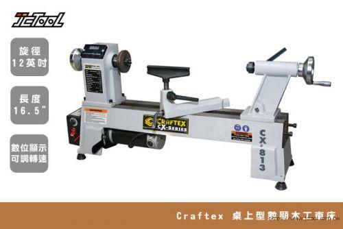 Craftex 桌上型 數顯 木工車床