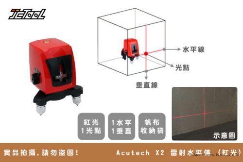 Acutech 雷射水平儀 X2 1V1H1P (紅光)