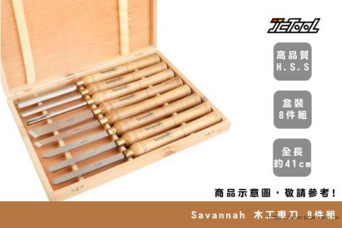 Savannah 木工車刀 8件組