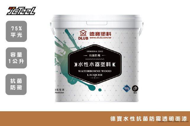 德寶 水性抗菌防霉 面漆 (平光75%)