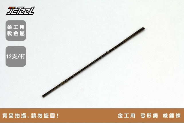 弓形鋸 金工鋸條