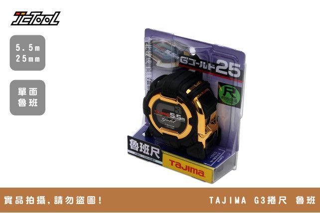 TAJIMA G3捲尺 魯班  5.5m