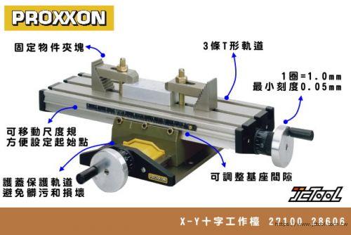 PROXXON 迷你魔 X-Y十字工作檯 27100