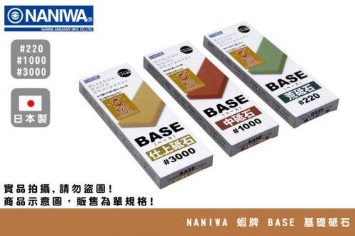 NANIWA 蝦牌 BASE 基礎砥石