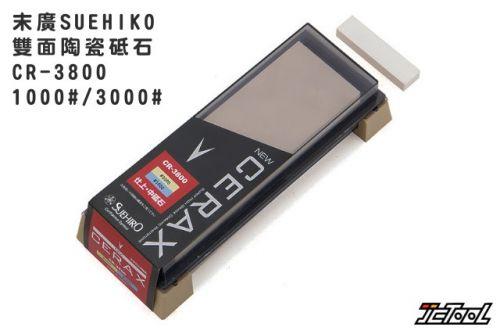 末廣 Suehiro CERAX 雙面 陶瓷 磨刀石 CR-3800