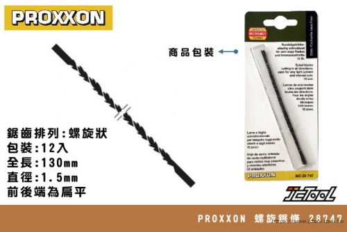 PROXXON  螺旋鋸條 28747