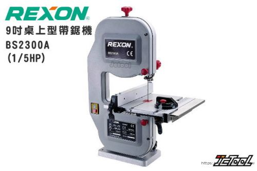 REXON 力山 9吋桌上型 帶鋸機 BS2300A