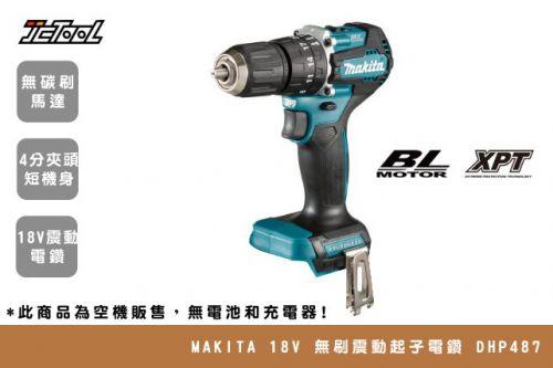MAKITA 18V 無刷震動起子電鑽 DHP487Z 空機
