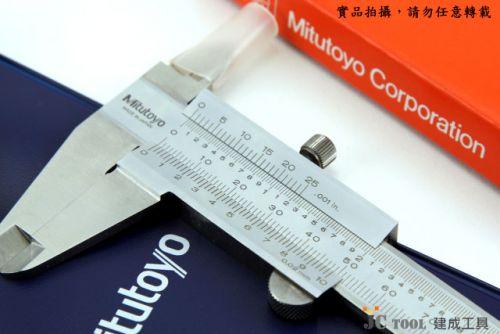 Mitutoyo 三豐 游標卡尺 (0.02mm)