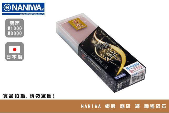 NANIWA 蝦牌 剛研 輝 陶瓷砥石 #1000 #3000