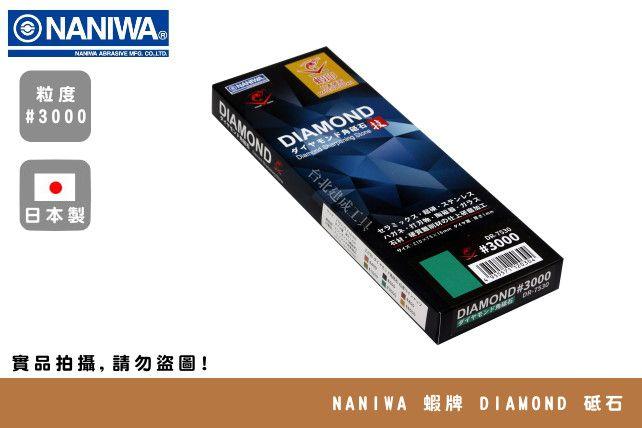 NANIWA 蝦牌 DIAMOND 砥石 #3000