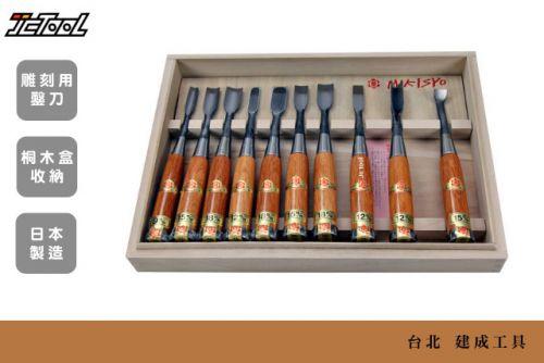 三木章 木雕 鑿刀 10支組