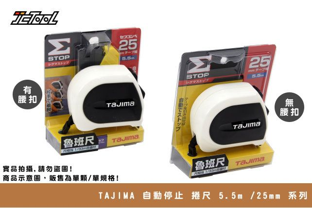 TAJIMA Σ STOP 自動停止 捲尺 5.5m /25mm 系列