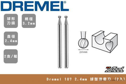 DREMEL 2.4mm 球型 高速滾磨刀 107