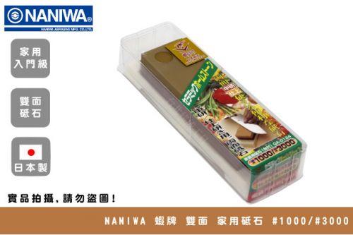NANIWA 蝦牌 家用砥石 雙面 #1000 #3000
