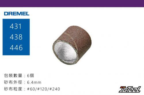 Dremel 6.4mm 砂布套 (6入)