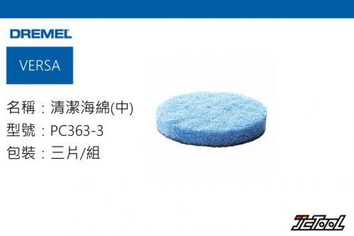 DREMEL VERSA 清潔海綿(中) PC363-3