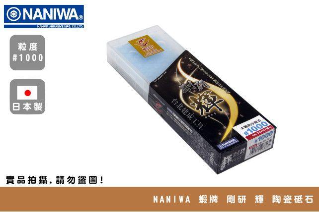 NANIWA 蝦牌 剛研 輝 陶瓷砥石 #1000