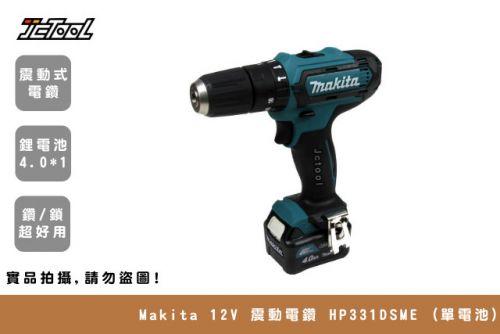 Makita 12V 震動電鑽 HP331DSME (單電池)