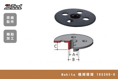 Makita 樣規導環 165366-6
