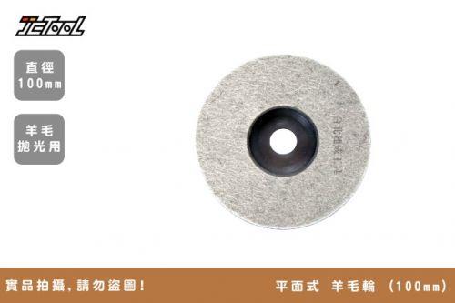 平面式 羊毛輪 (100mm)