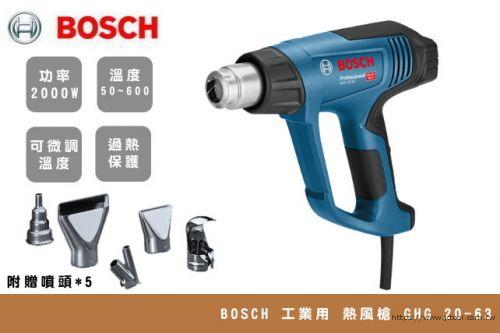 BOSCH 溫控 熱風槍 GHG 20-63