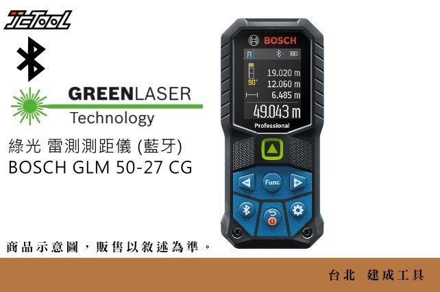 BOSCH 雷射測距儀 綠光 GLM 50-27 CG