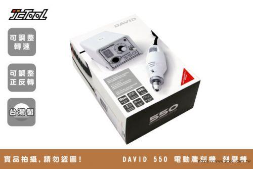 DAVID 550 電動雕刻機 刻磨機